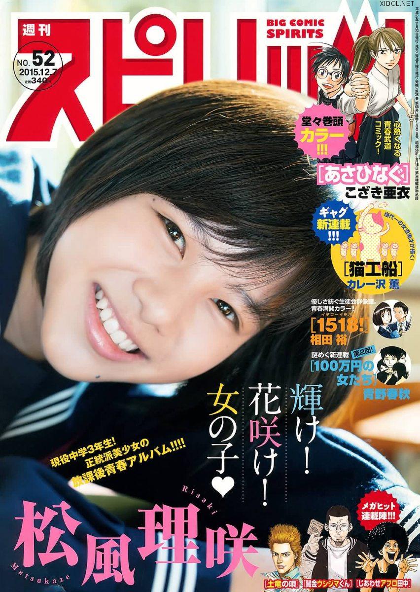 [Big Comic Spirits] 2015 No.52 松風理咲