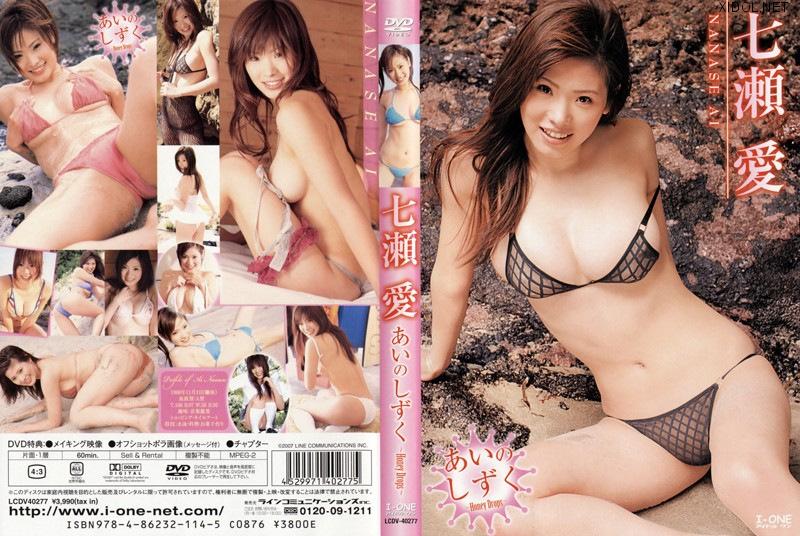 [LCDV-40277] Ai Nanase 七瀬愛 - あいのしずく~Honey Drops~ - Girlsdelta