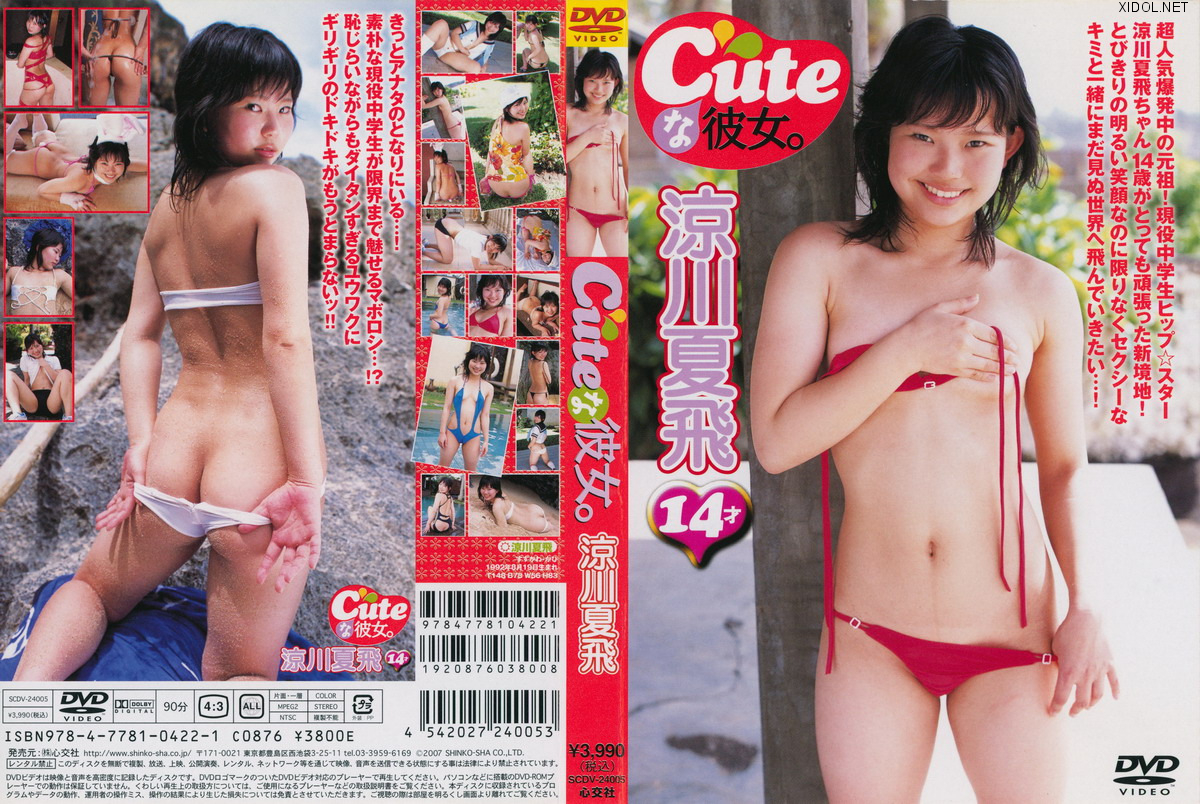 [SCDV-24005] 涼川夏飛 & Cuteな彼女。[MP4/1.72GB] jav av image download