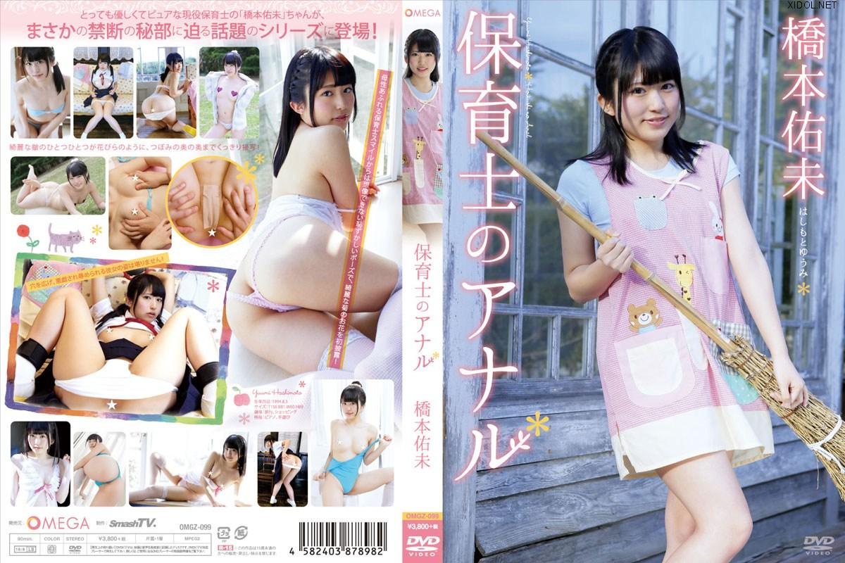 580 - [OMGZ-099] Yumi Hashimoto 橋本佑未 - 保育士のアナル [MP4/0.97GB]